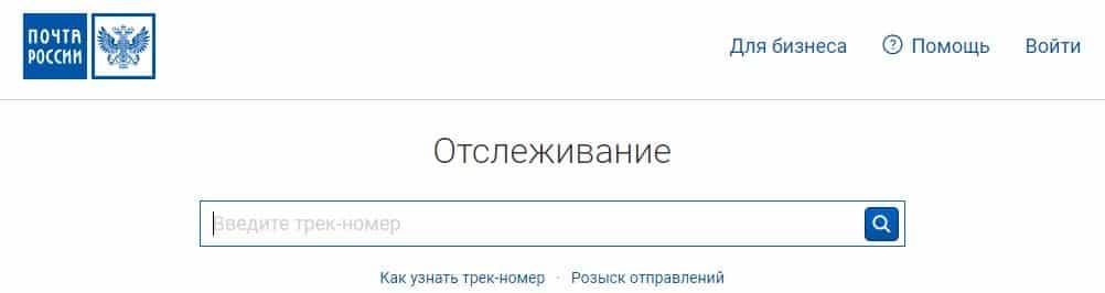 Доставка заказов из iHerb в Россию службой Почта России