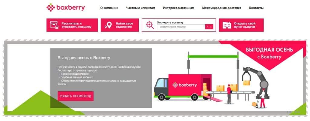 Доставка заказов с iHerb в Россию службой Boxberry
